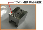 """Air-tosu"" (Registered trade name)   Air vent to be installed into the die"